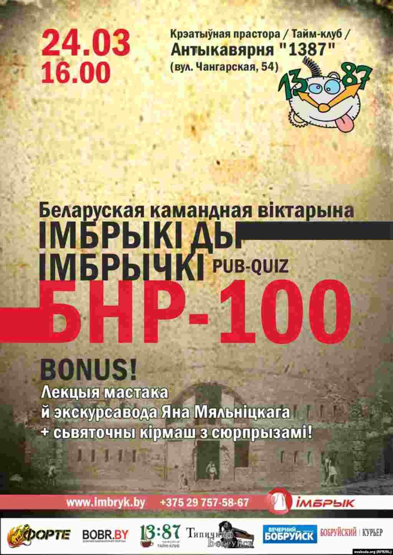 Бабруйск, 24 сакавіка, вечарына ВК
