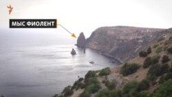 «Божья страна» на юго-западном побережье Крыма (видео)