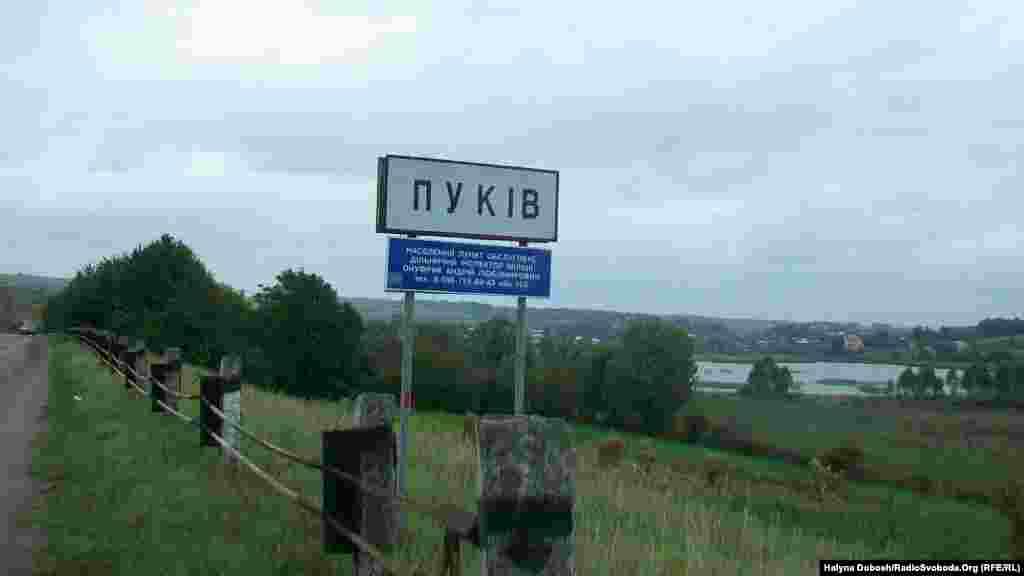Ласкаво просимо до Пукова!