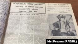 1990 жылы Астрахань облысындағы Краснояр аудандық газетінің қазақ тілінде шыққан қосымша беті.