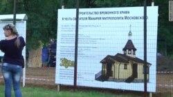 Церковно-парковый майдан