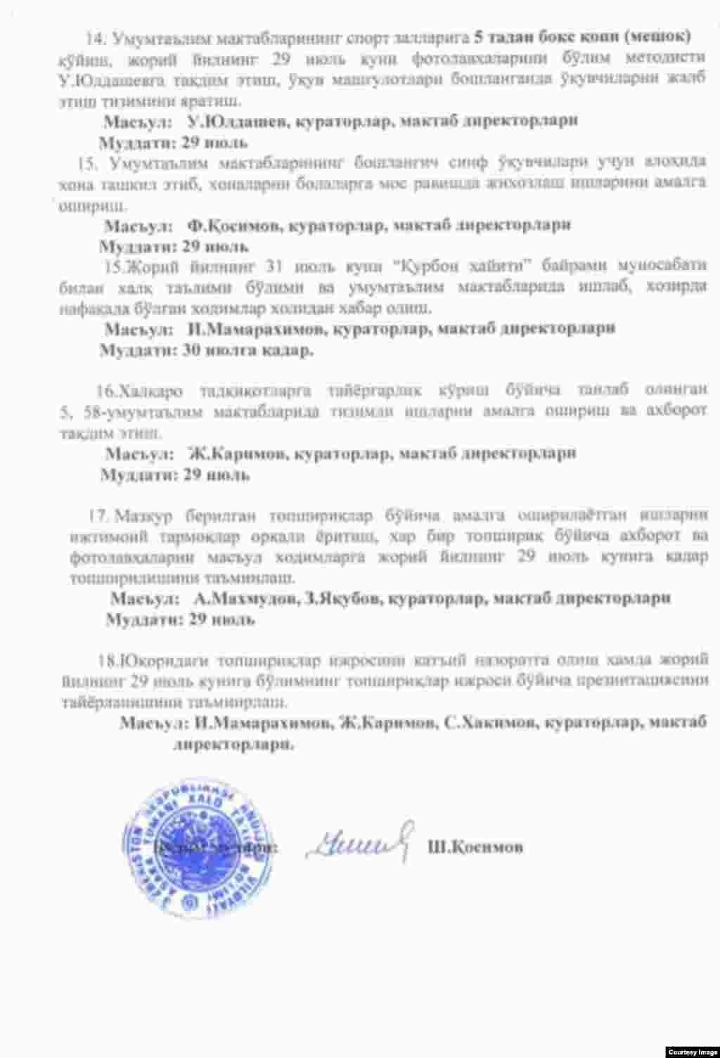 Uzbekistan- Teachers problems in Andijan.