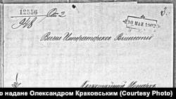 Звернення Густава Шольца про отримання російського підданства. 1902 рік