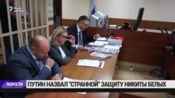 Владимир Путин прокомментировал дела Серебренникова и Белых