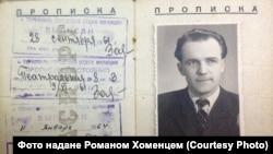 Дисидент Михайло Озерний