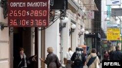 У обменника в центре Москвы - ни очередей, ни спекулянтов