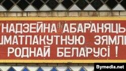Надпіс на ваенкамаце ў Глуску
