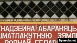 Belarus -- Inscription at recruitment center in Hlusk, 12Dec2008