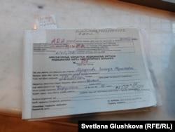 Медицинская карта Зинаиды Мухортовой с записью о снятии ее с психиатрического учета в 2012 году. Астана, 17 апреля 2014 года.