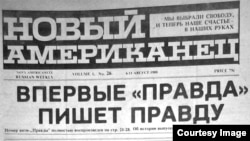 """Газета """"Новый американец"""", №26, 1980"""