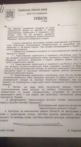 У Львові заборонили виступати українським артистам, які гастролюють у Росії