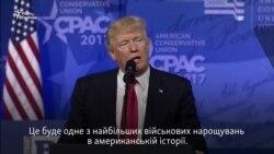 Трамп пообіцяв почати потужне військове будівництво (відео)