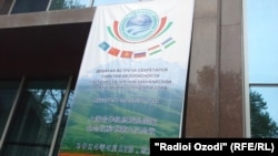 The April 17 meeting in Dushanbe included secretaries of the Security Councils of SCO member states China, Kazakhstan, Kyrgyzstan, Russia, Tajikistan, and Uzbekistan.