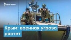 Крым: военная угроза растет | Крымский вечер