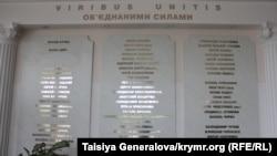 Стенд зі списком імен людей, за чиєї підтримки була створена українська гімназія в Сімферополі