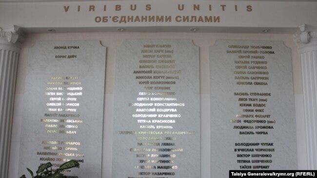 Стенд со списком имен людей, при чьей поддержке была создана украинская гимназия в Симферополе