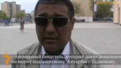 Адвокат о показаниях анонимного свидетеля