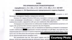 Копія заяви до поліції постраждалого від нападу на Житомирщині (фото клікабельне)