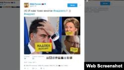 На скриншоте — публикация из аккаунта министерства иностранных дел России в Twitter'e.