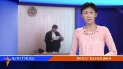 Видео новости Азаттыка, 30 июля