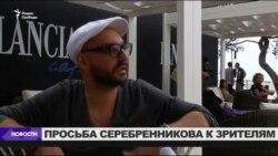 Серебренников просит зрителей доказать постановку спектакля