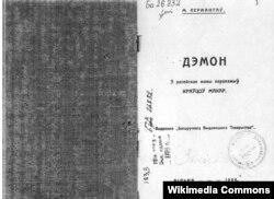 Паэма Міхаіла Лермантава «Дэман» у перакладзе Макара Краўцова