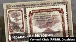 От Северо-Крымского канала к дефициту | Крымские.Истории