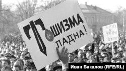 Снимка: Иван Бакалов