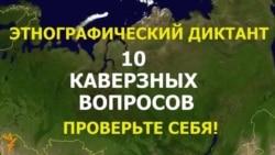 Этнографический диктант - 2016