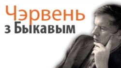 Чэрвень з Быкавым і Каляндар Бахарэвіча