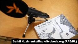 Книга Станіслава Асєєва (Васіна), яку Радіо Свобода видало під час його незаконного ув'язнення в окупованому Донецьку