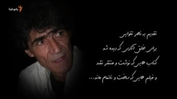 «گفتن با نگفتن»؛ سینما و سانسور بهروایت ناصر تقوایی