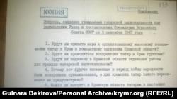 После принятия Указа от 5 сентября 1967 года. Выдержка из документа