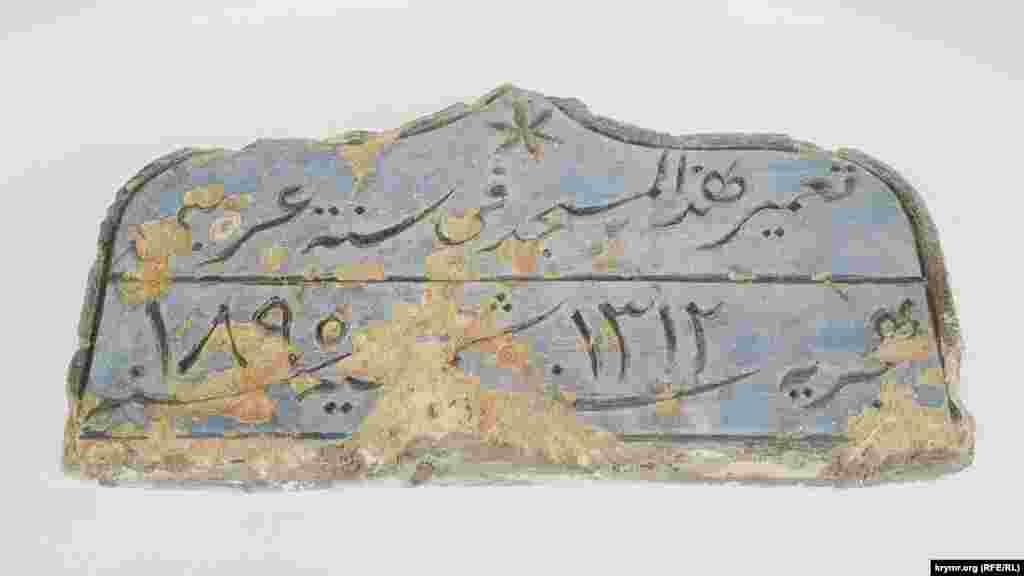 На стенах установлены старые таблички на арабском языке