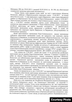 Ілюстрація листування Вх. № 1612-0 від 24.02.17 Щодо льодової проводки в Керч-Єнікальському каналі МАФ (1) сторінка 1,3,5