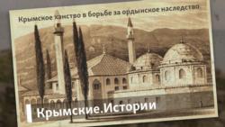 Крымское ханство в борьбе за ордынское наследство | Крымские.Истории