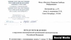 Предупреждение Минюста РФ петербургской НКО