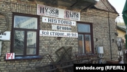 «Музэй побыту» ўГорадні