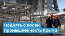 Поднять с колен промышленность Крыма | Крымский вечер