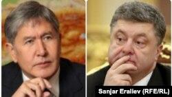 Атамбаев жана Порошенко.