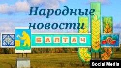 """""""Балтач халкы хәбәрләре"""" төркеме"""