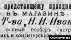 1914 жылы желтоқсанда газетке шыққан хабарландыру.