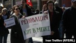"""Митинг против """"реновации"""" 14 мая"""