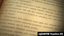Архівний документ із цензорськими правками від Міністерства сільського господарства СРСР, які потрібно було внести у документальний фільм «Тур'я – земля поліська» режисера Рафаїла Нахмановича