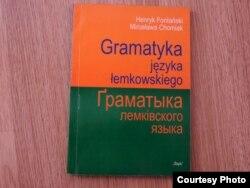 Лэмкаўская граматыка