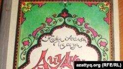 Қожа Ахмет Иссауи, «Диуани Хикмет» (Ақыл кітабы) мұқабасы. Алматы, «Мұраттас» баспасы, 1993 жыл.