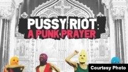 История Pussy Riot