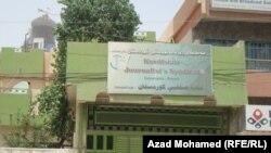 مقر نقابة صحفيي كردستان في السليمانية