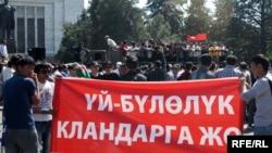 Үй-бүлөлүк башкарууга каршы Бишкектеги бир митингден.