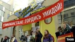 Акция в поддержку Умиды Ахмедовой у посольства Узбекистана в Москве, 11 февраля 2010 г.